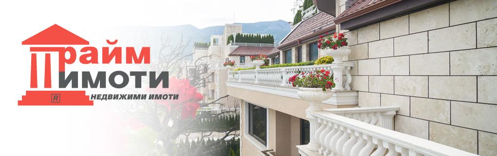 ПРАЙМ ИМОТИ ЕООД - Недвижими имоти - покупки