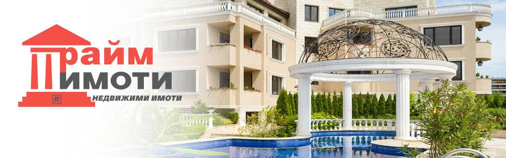 Управление на недвижими имоти